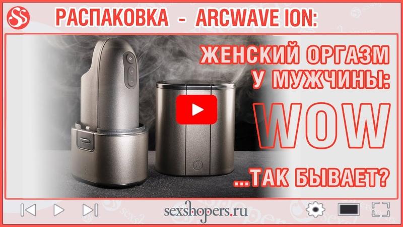 Мужской мастурбатор Arcwave ION