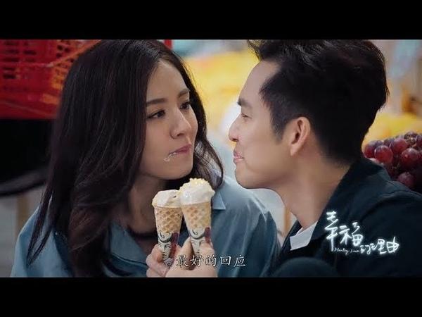 Officail Trailer Healing Love 幸福的理由 Starring Wallace Chung 钟汉良 Qiao Zhenyu 乔振宇