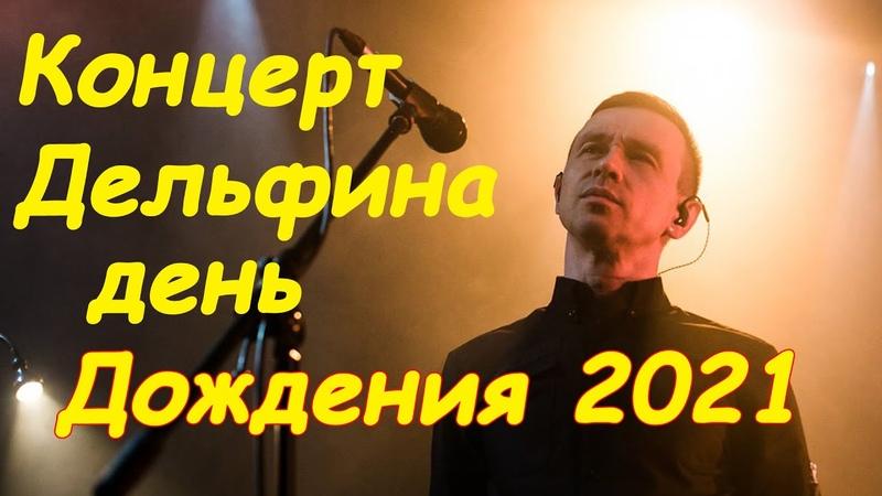 Концерт Дельфина на день Дождения 2021 TV Дождь.