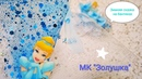 МК Золушка/ Бантики с принцессами