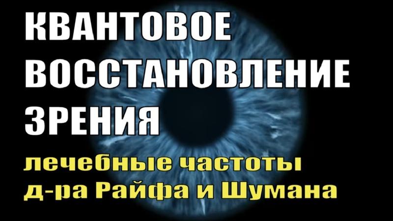 Улучшение Зрения_Квантовое Исцеление Глаз_Частоты д-ра Райфа и Шумана