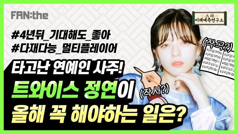 [경자년 쥐띠아이돌 사주신점] 천상 연예인 팔자 트와이스 정연에게 한 가지