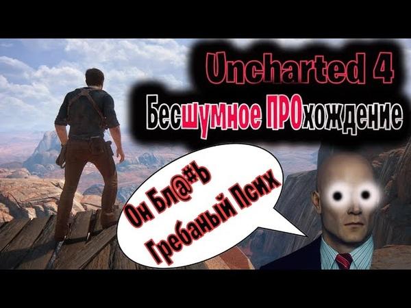 Uncharted 4 Супер Бесшумное ПРОхождение PS4 Slim Hitman Курит в Сторонкe
