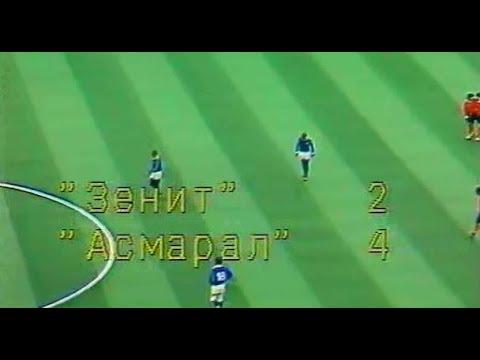 Зенит 2-4 Асмарал. Чемпионат России 1992