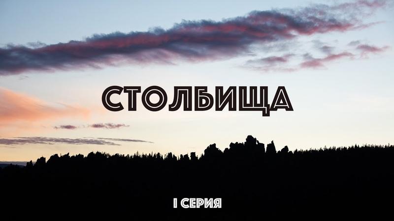 4(К) Кросс-поход Столбища - Инзерские Зубчатки (полный траверс) - 1 серия