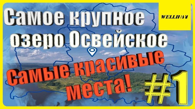 Самые красивые места Самое крупное Беларусь оз Освейское 1