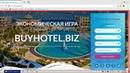 Экономическая игра Buy Hotel где можно не только играть, но и заработать!