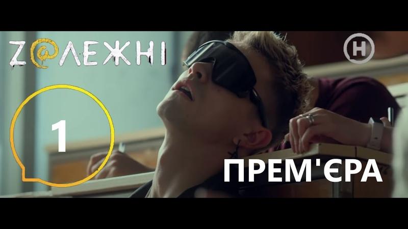 Перші ластівки 2 сезон 1 серія Залежні Первые ласточки 2 сезон 1 серия премьра Новый канал 2020