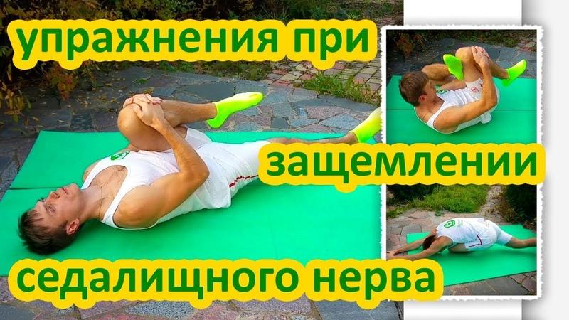 3 эффективных упражнения при защемлении седалищного нерва. Профилактика седалищного нерва