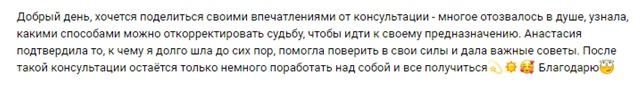 КЕЙСЫ МОИХ КЛИЕНТОВ, изображение №4