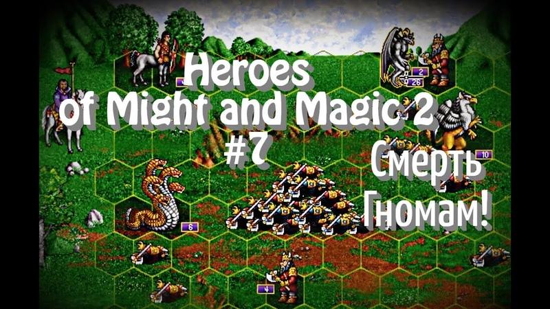 Heroes of Might and Magic 2 7 Смерть Гномам ч1