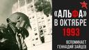 Группа Альфа в октябре 1993. Вспоминает Геннадий Николаевич Зайцев