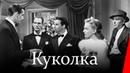 КУКОЛКА 1945 музыкальная комедия