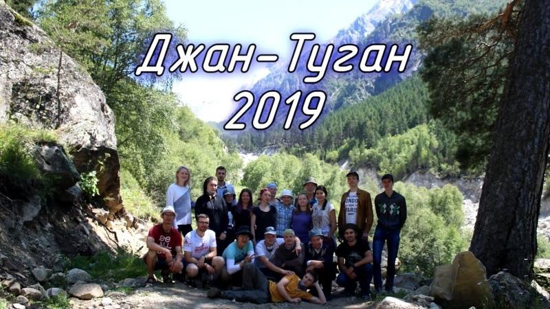 Джан-Туган 2019. Лето. Краткий обзор мероприятий