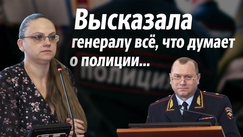 Высказала генералу все что думает о полиции