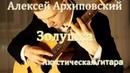 Алексей Архиповский - Золушка Акустическая гитара