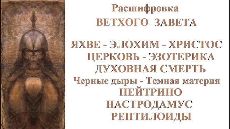 68 Мирах Каунт (Архангел Гавриил). Бытие, Яхве, Элохим, Ветхий Завет, Второе пришествие Христа.