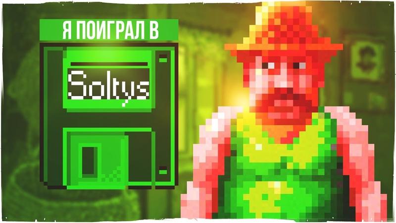 Я поиграл в Soltys (DOS)