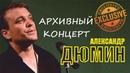 АРХИВНЫЙ концерт в HD Только на Youtube Александр Дюмин