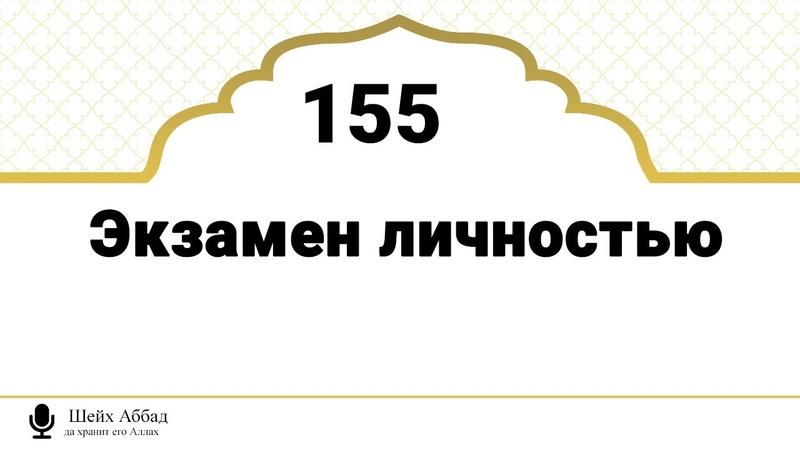 155) Экзамен личностью ¦ Шейх Абдуль-Мухсин аль-Аббад (да хранит его Аллах) ⬇️