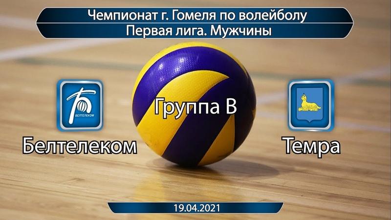 Волейбол 2021. Белтелеком - Темра. Группа В. Чемпионат г. Гомеля. Первая лига.