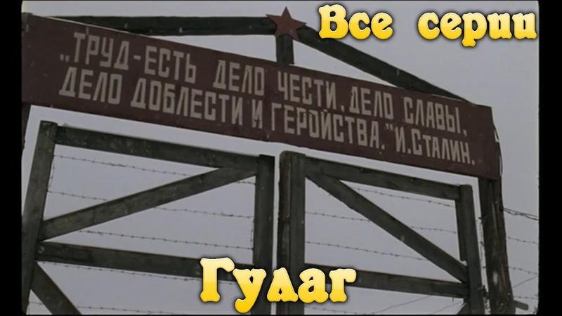 ГУЛАГ Завещание Ленина ВСЕ СЕРИИ Захватывающий фильм про лагерь военнопленных HD