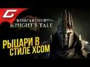 ТЁМНЫЙ КАМЕЛОТ ➤ King Arthur Knights Tale