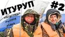 Экспедиция на остров Итуруп 2 - Попали в шторм в Тихом океане. Водопад Илья Муромец.