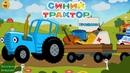 Синий Трактор Учим профессии для детей Обучающие и Развивающие Мультики Игры Весёлые КиНдЕрЫ