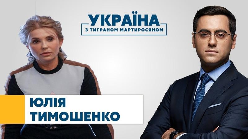 Юлія Тимошенко УКРАЇНА З ТИГРАНОМ МАРТИРОСЯНОМ – 20 лютого