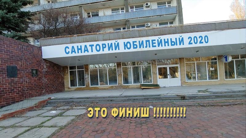 Санаторий Юбилейный. Славкурорт могущественный. Славянск (2)