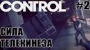 Прохождение игры CONTROL 2 - СИЛА ТЕЛЕКИНЕЗА