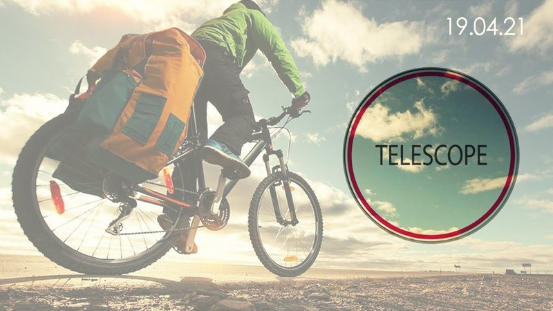 TELESCOPE21 - День велосипеда