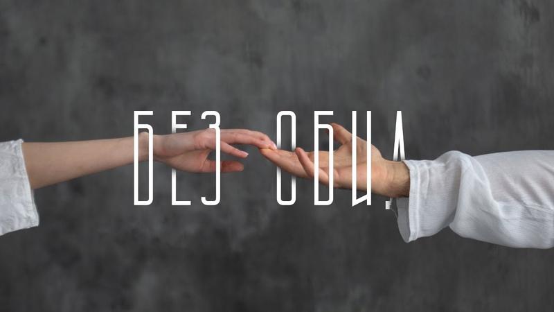 День Ангела Без обид премьера клипа 0