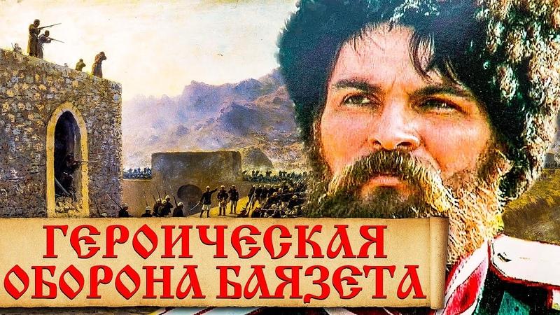 Удивительные факты обороны русскими крепости Баязет Историческая правда об обороне крепости Баязет
