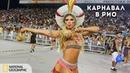 Взгляд изнутри Карнавал в Рио Документальный фильм National Geographic