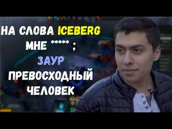 Magical про слова Iceberg Illidan про картину Папича Nongrata про FlyToMoon