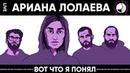 АРИАНА ЛОЛАЕВА - КАК ХОДИТЬ В СТРИП-КЛУБ x ВОТ ЧТО Я ПОНЯЛ