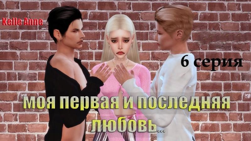 The Sims 4 сериал Моя первая и последняя ЛЮБОВЬ 6 серия