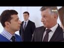Путин Hublot - Слуга народа на ТНТ 7