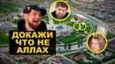 Квартиры жен Кадырова и миллиарды дочери Путина