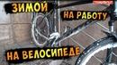 Зимой На Велосипеде Покатушки По Городу На Канале Велон