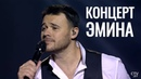 Эмин в Минске сольный концерт 2020. Полная версия. LIVE / «GOOD LOVE»