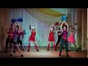 Коллектив современного танца Озорные девчонки