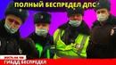 Беспредел ГИБДД и сотрудников ДПС ППС Полиции