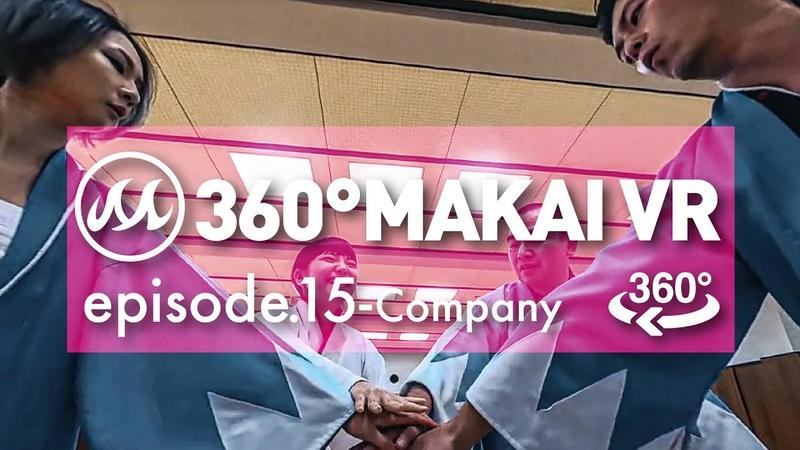 【360°動画】360° MAKAI VR episode.15〜Company