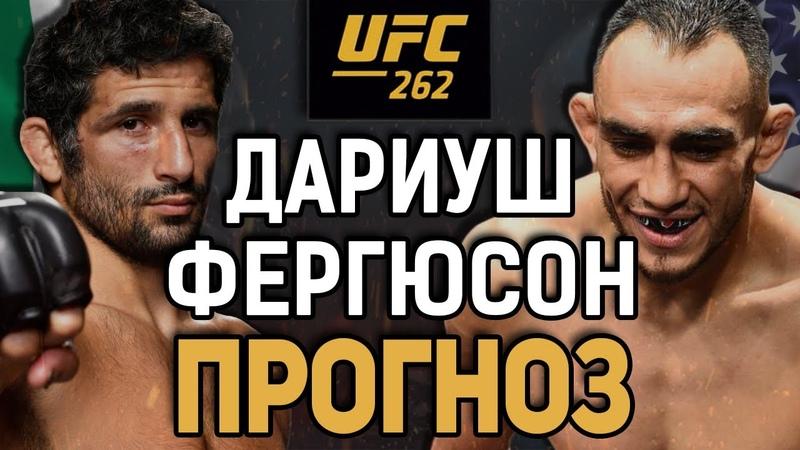 ВЫНЕСЕТ НОГАМИ ВПЕРЕД Бенеил Дариуш vs Тони Фергюсон Прогноз к UFC 262